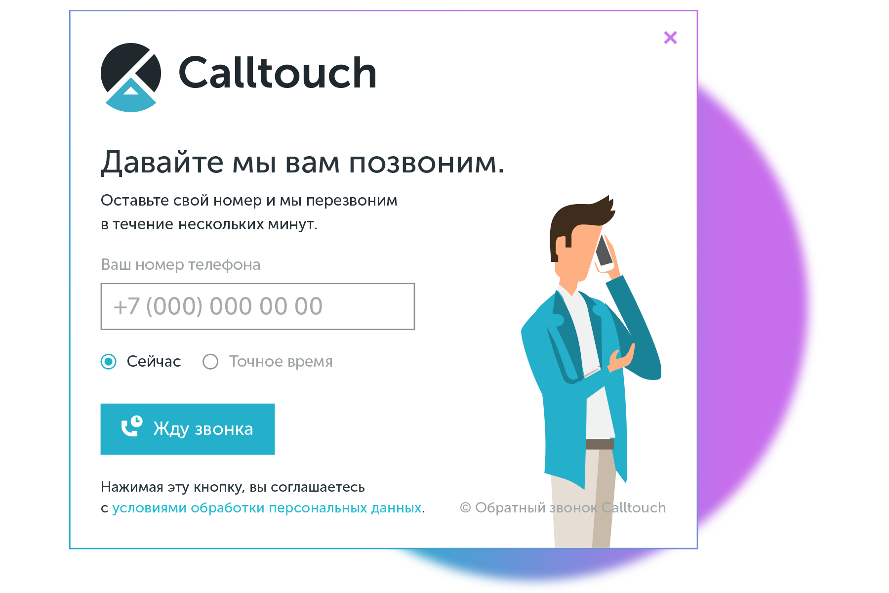 Calltouch.ru