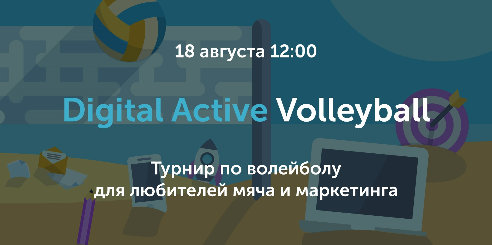 Digital Active Volleyball 2018