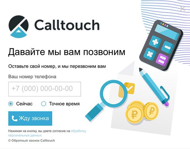 www.calltouch.ru