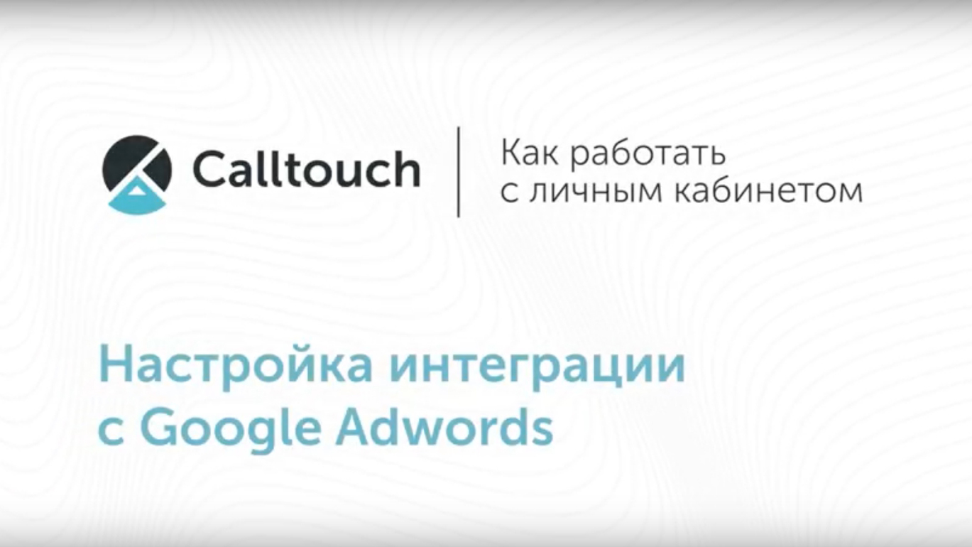 Настройка интеграции с Google Adwords